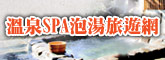 溫泉SPA旅遊網